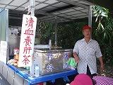 H10清血茶.jpg